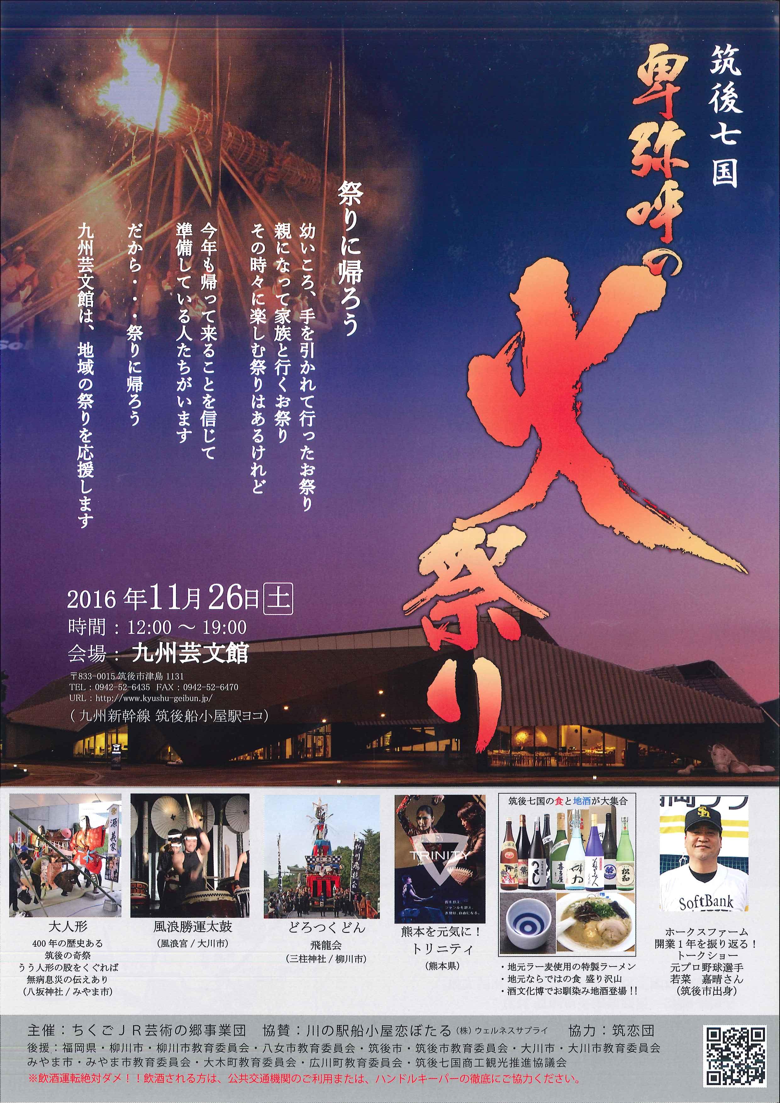 around,2016卑弥呼の火祭り