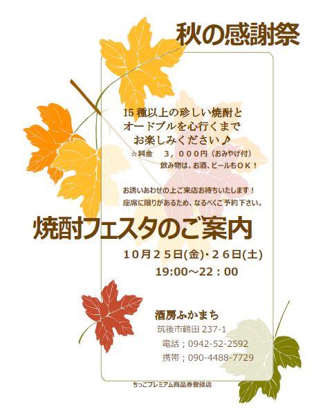 ふかまち秋の感謝祭