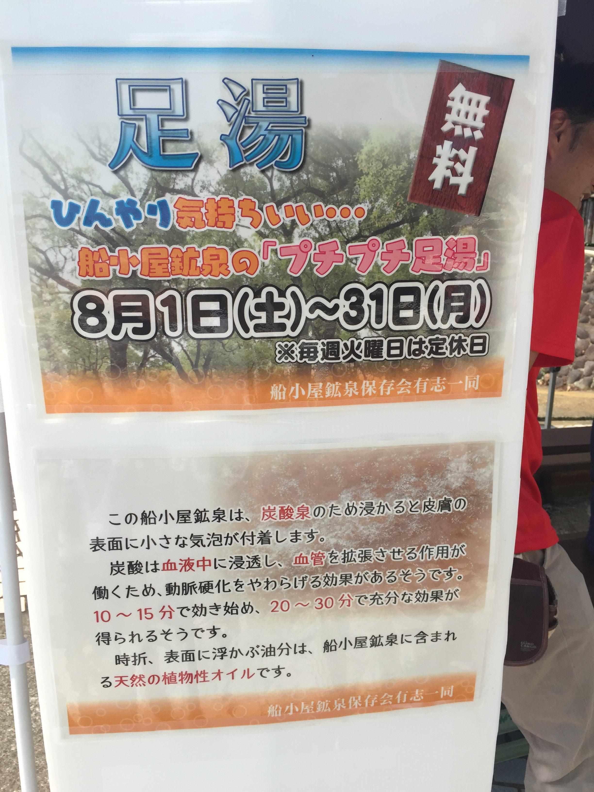 h27 足湯_4_R.JPG